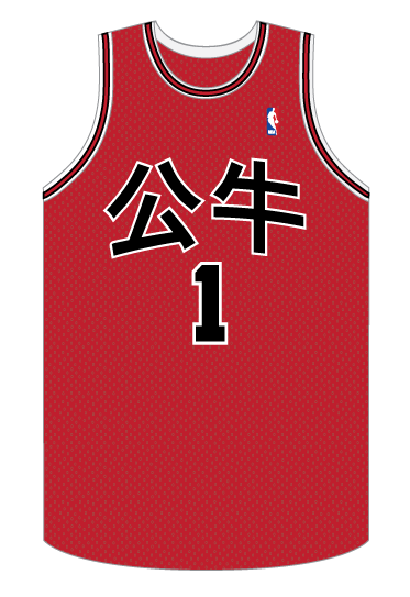56749a575 Here s what Chinese New Year jerseys for the Bulls